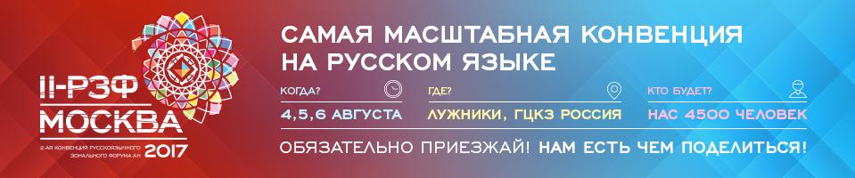 2-ая Конвенция Русскоязычного Зонального Форума АН 2017