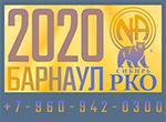 25-27 сентября 2020 г. ГГС РКО в Барнауле