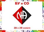 28-29 ноября 2020 г. Ассамблея БУ и СО в Бердске