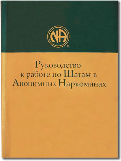 Журнал «The NA Way»